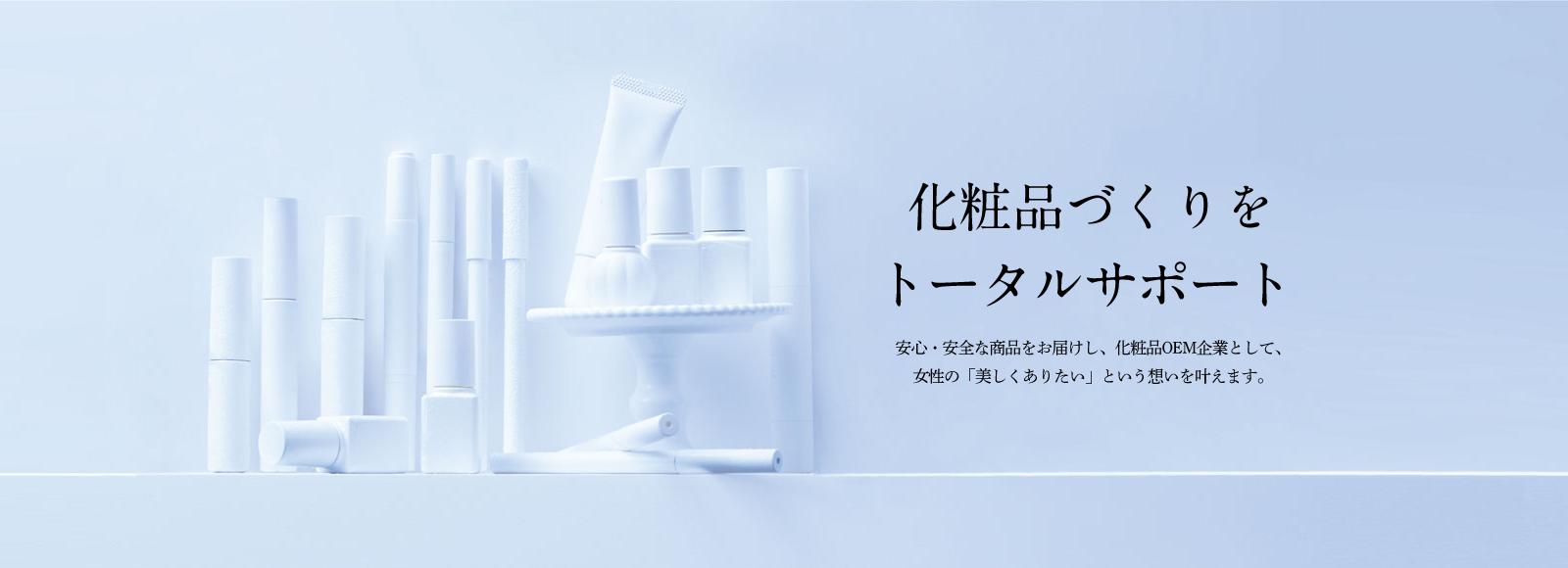 化粧品づくりをトータルサポート!安心・安全な商品をお届けし、化粧品OEM企業として、女性の「美しくありたい」という想いを叶えます。